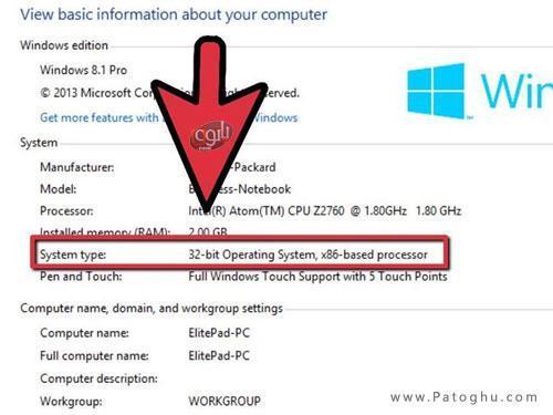 تشخیص ویندوز 32 از 64 بیتی عکس 3