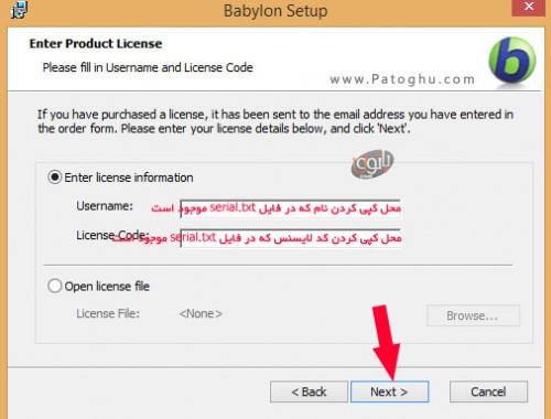 Babylon-Install-2