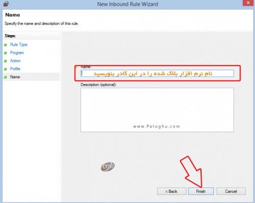 Block-or-Unblock-Programs-in-Windows-Firewal-6