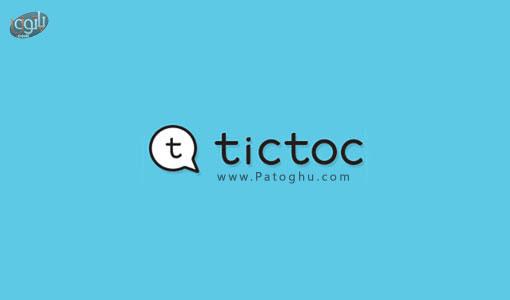 آموزش تصویری نصب تیک توک روی کامپیوتر Tictoc on Pc عکس اول