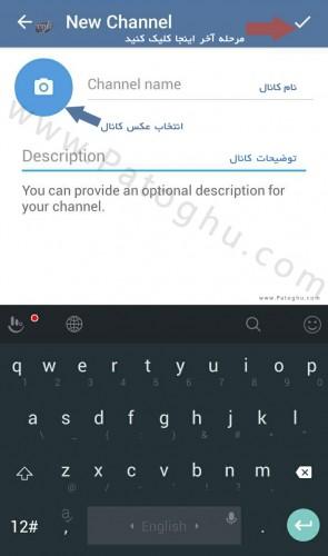 Creat-Channel-Telegram-3