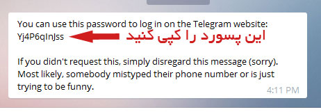 How-Delete-Telegram-Account-2
