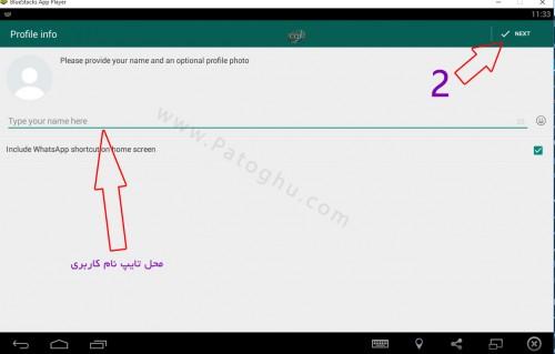 Whatsapp-on-PC-5