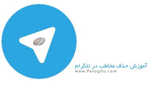 How-Delete-Contact-Telegram-1
