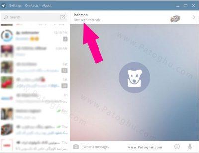 حذف مخاطب در تلگرام 4