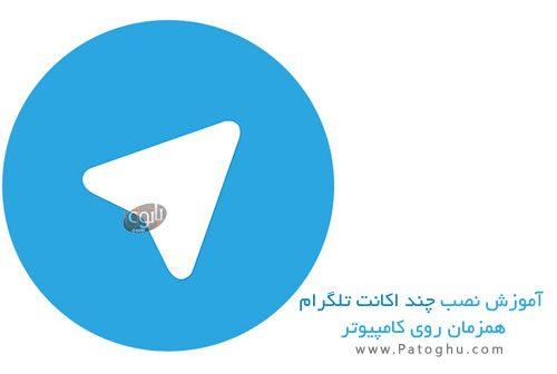 آموزش نصب چندین تلگرام روی کامپیوتر