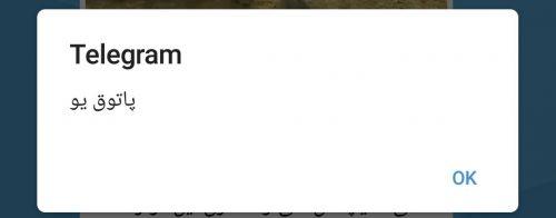 مخفی کردن متن پیام ها در تلگرام