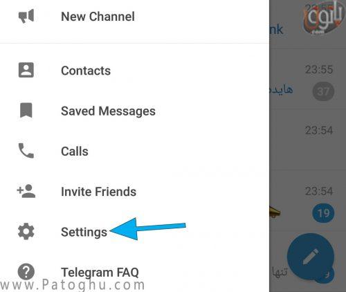 باز کردن منوی مخفی تلگرام