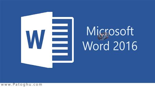 5 ویژگی و تنظیمات کاربردی مایکروسافت ورد 2016