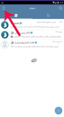 آموزش کانال در تلگرام