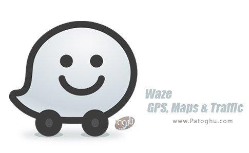 آموزش استفاده از waze