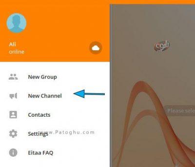 آموزش تصویری ساخت کانال پیام رسان ایتا در ویندوز و اندروید
