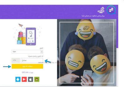 ساخت اکانت پیام رسان گپ در ویندوز