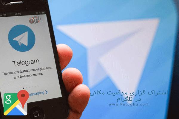 آموزش به اشتراک گزاشتن موقعیت مکانی در تلگرام