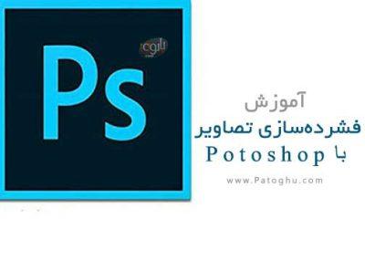 فشرده سازی عکس با فوتوشاپ