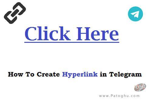 آموزش ساخت هایپرلینک در تلگرام
