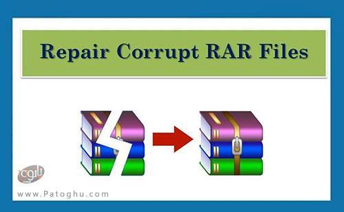 تعمیر فایل RAR و ZIP آسیب دیده