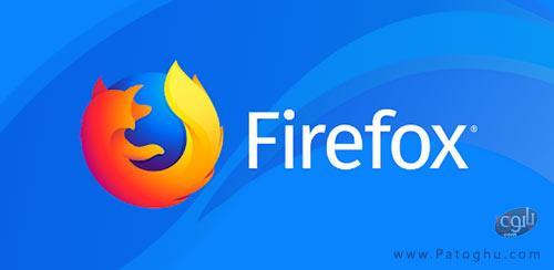 استفاده از مرورگر فایرفاکس