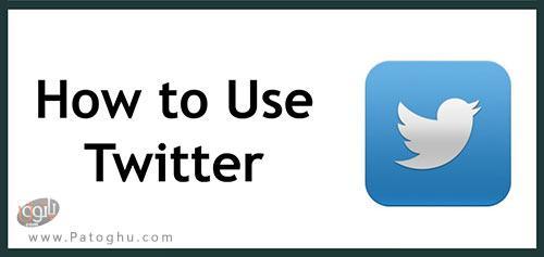 آموزش استفاده از توییتر