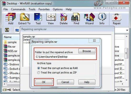 استفاده از WinRAR برای تعمیر فایل آسیب دیده-2