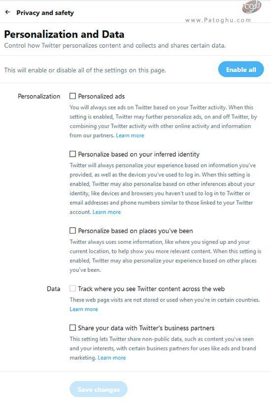 تنظیمات حریم خصوصی در توییتر