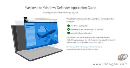 نصب افزونه ی Application Guard بر روی کروم و موزیلا