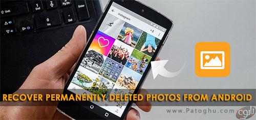 بازیابی عکس های حذف شده در اندروید