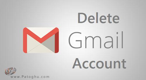 حذف اکانت گوگل و اکانت جیمیل