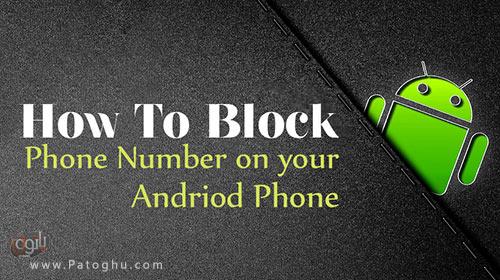 بلاک کردن شماره ها در اندروید