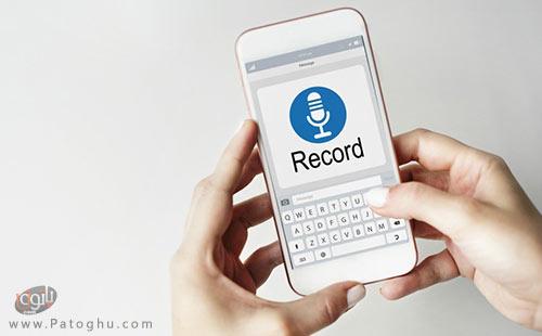 ضبط مکالمات تلفنی در اندروید