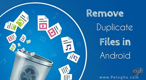 حذف فایل های تکراری از اندروید