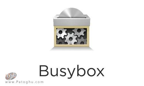 نصب نرم افزار BusyBox در گوشی های اندروید