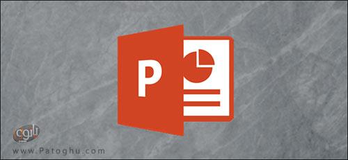 ذخیره ی ارائه پاورپوینت به عنوان فایل پی دی اف
