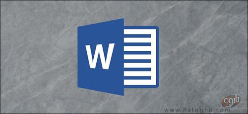 ساخت فهرست بندی در مایکروسافت ورد