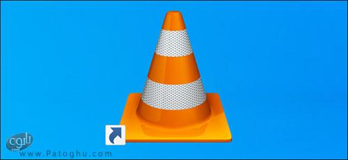 تغییر فرمت فایل صوتی یا تصویری با استفاده از نرم افزار VLC
