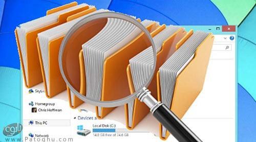 حذف فایل های تکراری از کامپیوتر