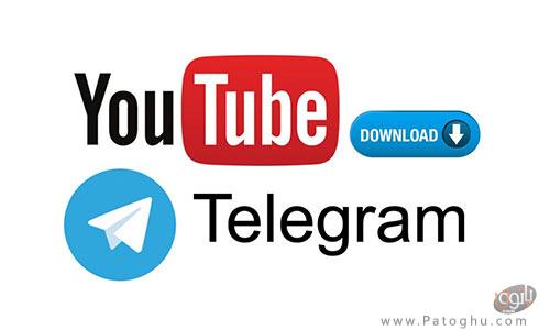 دانلود از یوتیوب با استفاده از ربات تلگرام