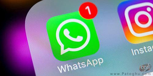غیرفعال کردن تیک دوم خوانده شدن پیام ها در واتساپ