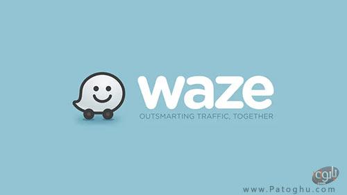 حذف تاریخچه ی جستجوی در مسیریاب Waze