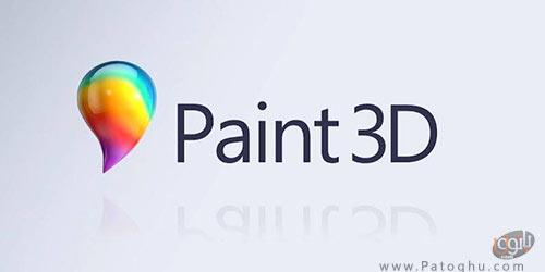 برش بخشی از عکس در نرم افزار Paint 3D