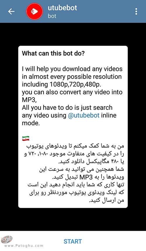 دانلود از یوتیوب با استفاده از ربات تلگرام-1