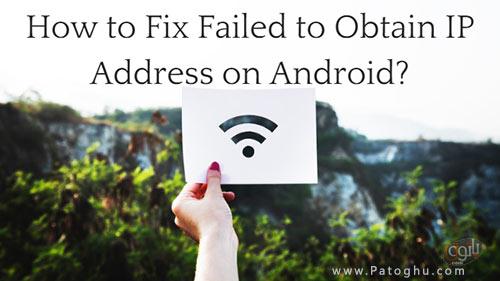 """رفع خطای """"Failed to obtain IP address"""" در اندروید"""