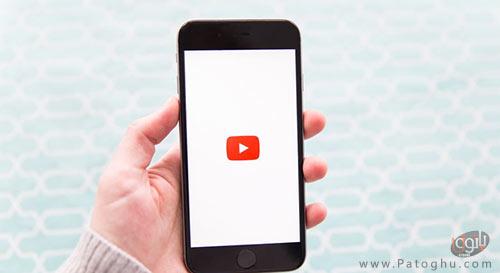 غیرفعال کردن پخش خودکار ویدئو ها در اپلیکیشن یوتیوب