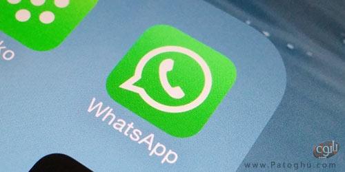 تغییر شکل نوشته ها در چت های واتساپ