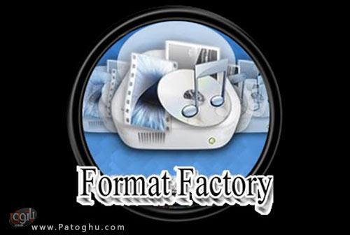 تغییر فرمت فایل های صوتی و تصویری با نرم افزار Format Factory