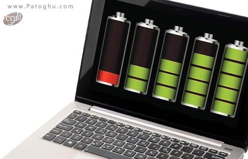 6 ترفند ساده برای افزایش عمر باتری لپ تاپ