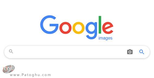 پیدا کردن منبع یک عکس در اینترنت به کمک گوگل