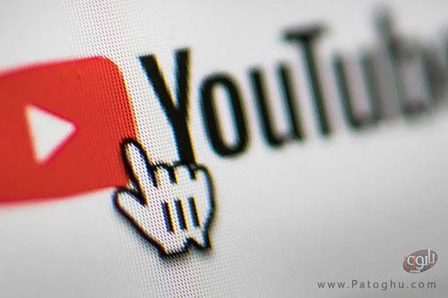 آموزش کامل حذف تاریخچه ی یوتیوب