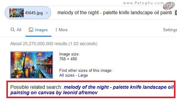 پیدا کردن منبع یک عکس در گوگل-5