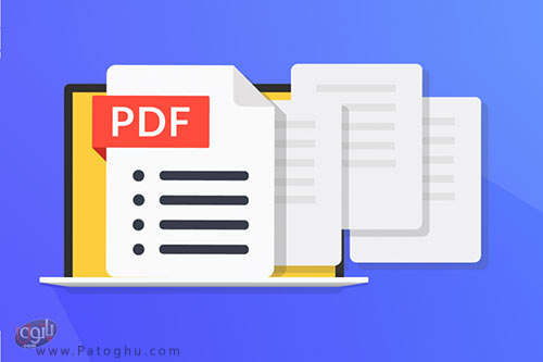 تبدیل فایل PDF/A به فایل PDF معمولی
